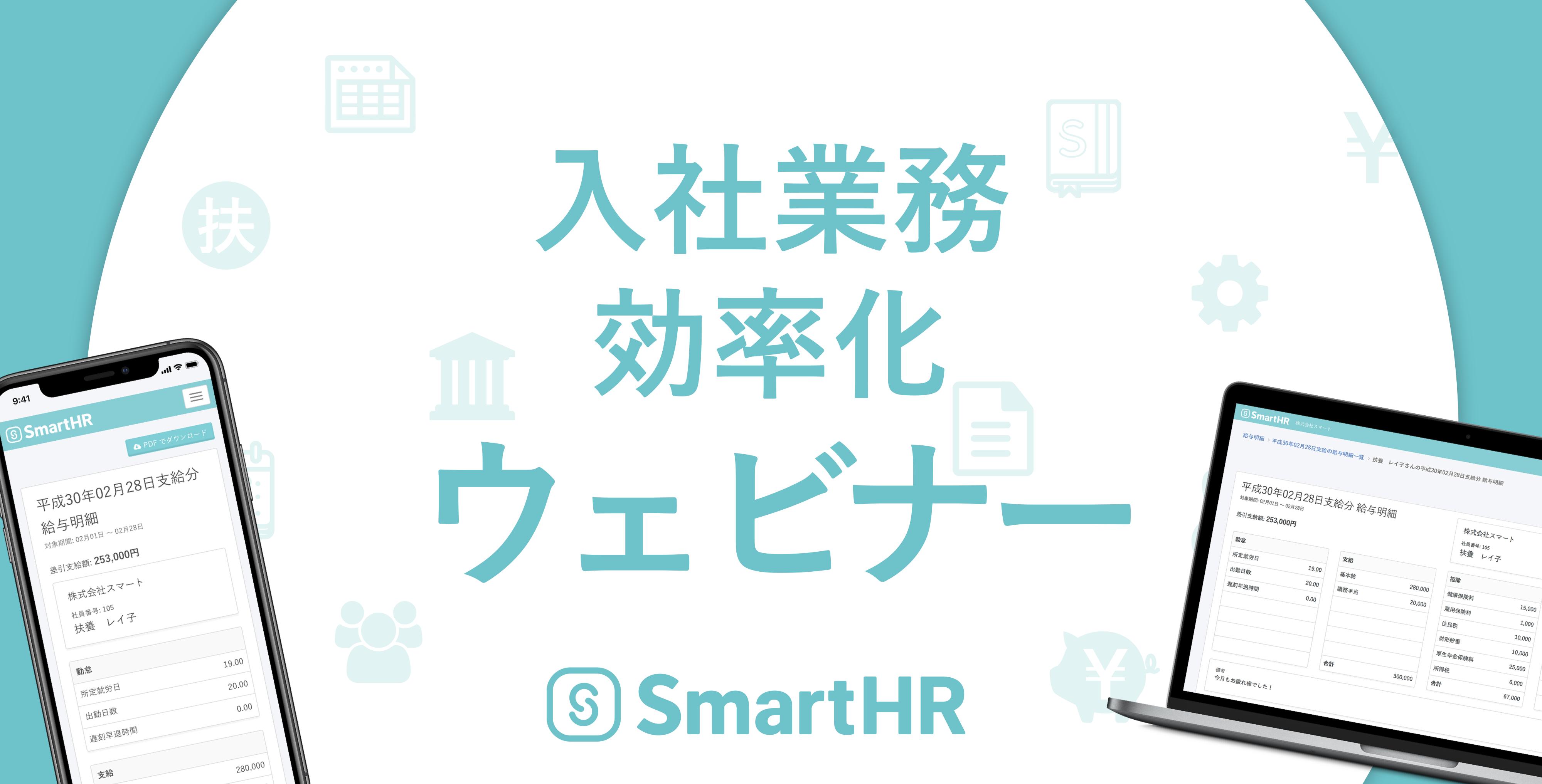 入社業務効率化ウェビナー