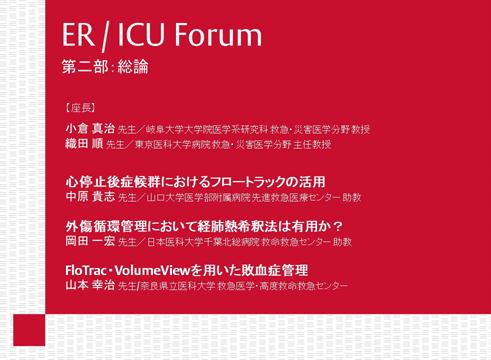【動画】ER/ICU Forum 2019 第二部 症例提示