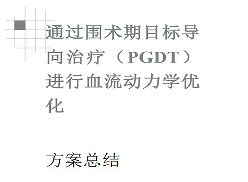 通过围术期目标导向治疗(PGDT)进行血流动力学优化