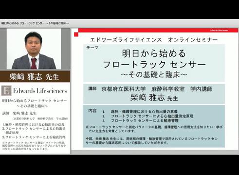 【動画】明日から始めるフロートラック センサー ~その基礎と臨床~