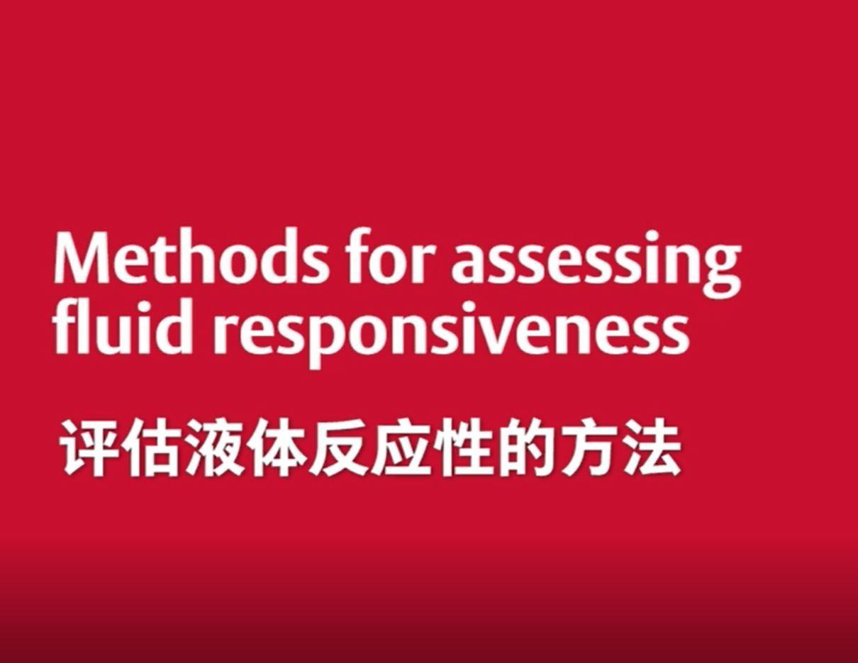 评估液体反应性的方法