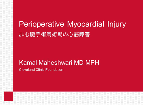 【動画】Dr. Kamal Maheshwari - Perioperative Myocardial Injury(日本語字幕)