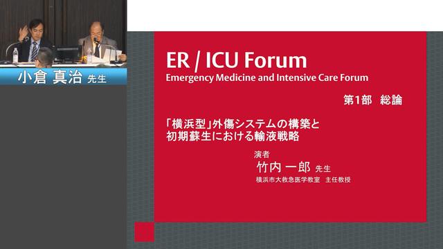 【動画】ER/ICU Forum 2019 第一部 総論
