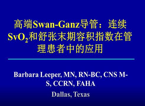 高端Swan-Ganz 导管:连续SvO2和舒张末期容积指数在管理患者中的应用