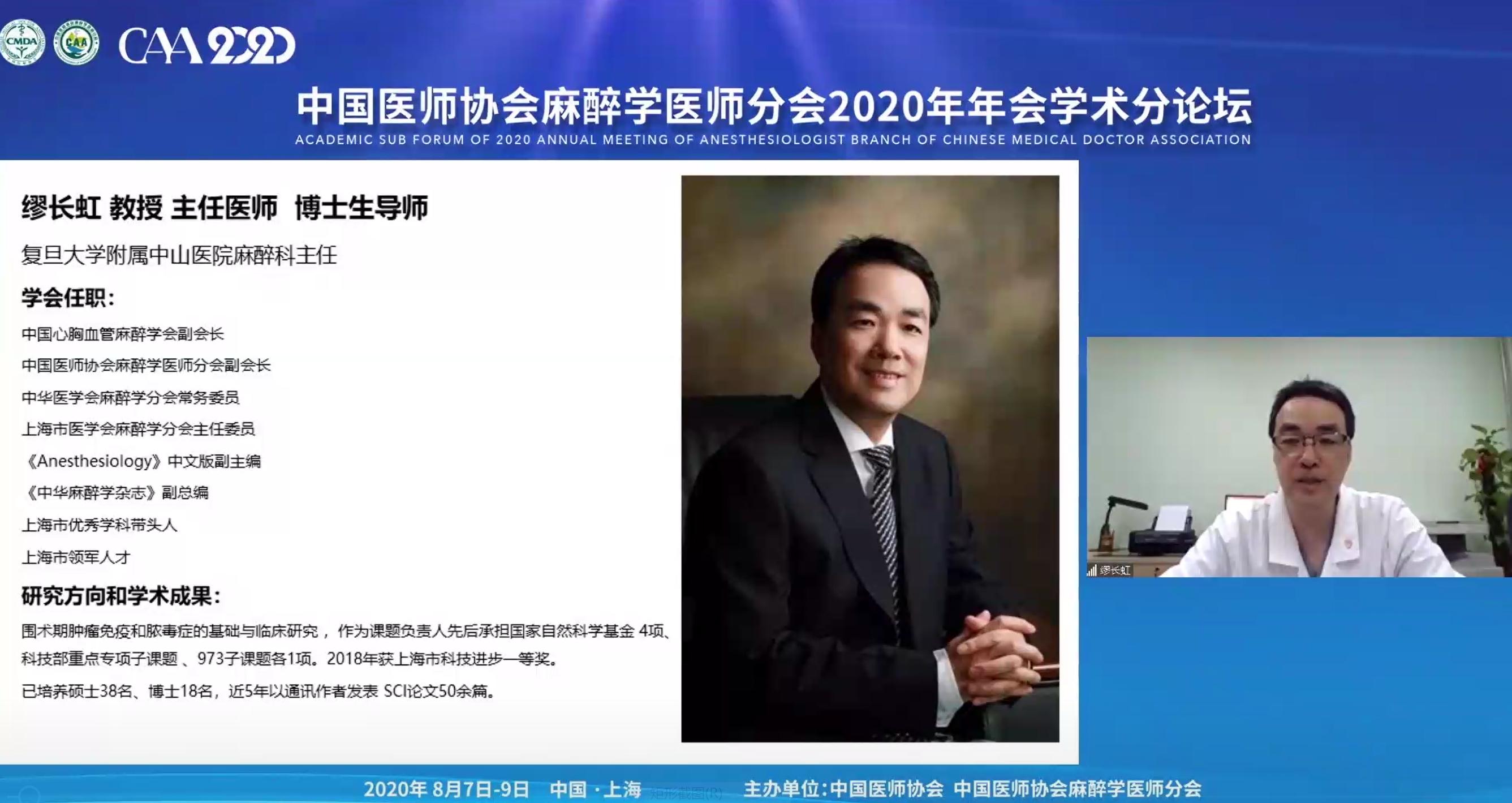 2020中国医师协会麻醉学分会学术讲座