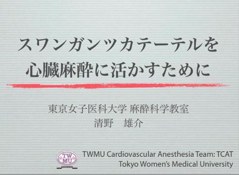 【動画】スワンガンツカテーテルを心臓麻酔に活かすために