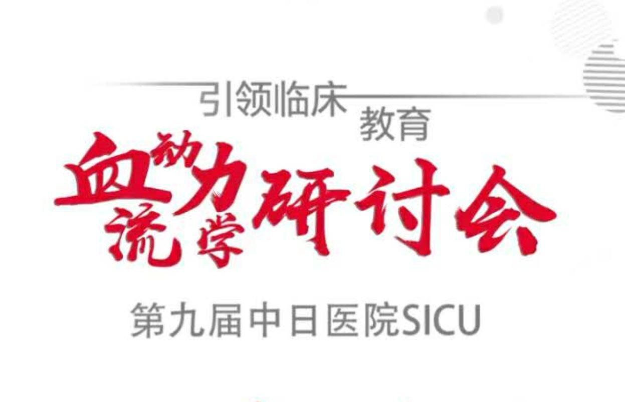 2020年第九届中日医院SICU血流动力学习班