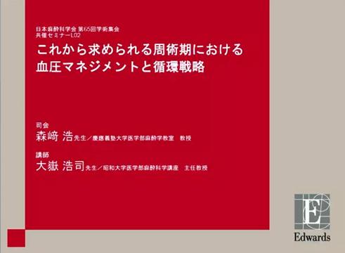 【動画】日本麻酔科学会2018「これから求められる周術期における血圧マネジメントと循環戦略」