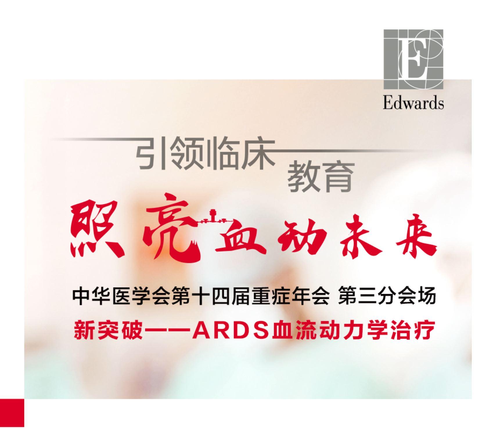 ARDS血流动力学治疗--2020中华重症年会专题会