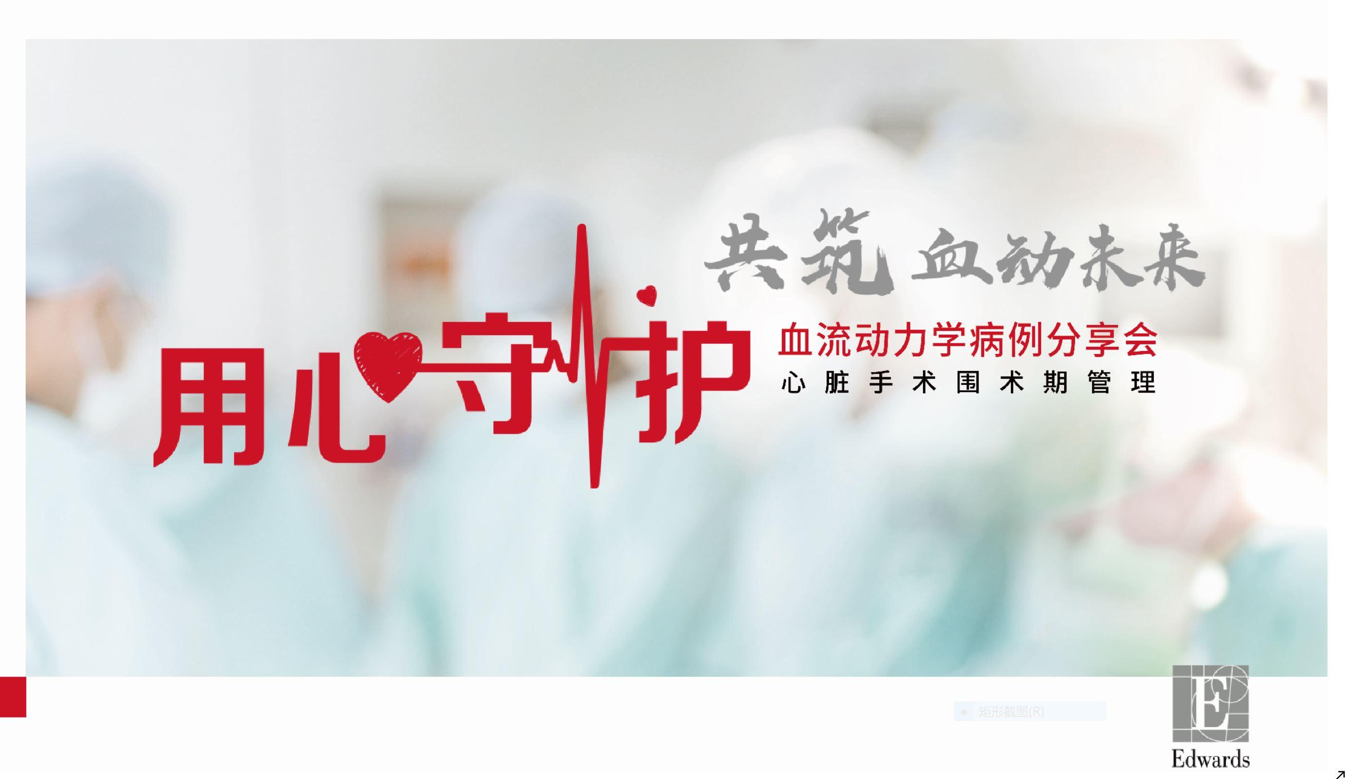 2020心脏手术围术期病例分享