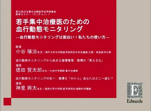 【動画】日本集中治療医学会2019「若手集中治療医のための血行動態モニタリング」